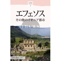 Ephesus and Ionian Cities (Japanese)