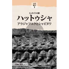 The Hittite Capital Hattusa (Japanese)